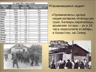«Провинившиеся нации» «Провинились» целые нации:калмыки,чеченцы,ин-гуши, бал