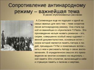 Сопротивление антинародному режиму – важнейшая тема В ранее опубликованных ра
