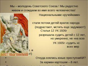 Мы – молодежь Советского Союза ! Мы радостно живем и созидаем во имя всего че