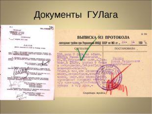 Документы ГУЛага