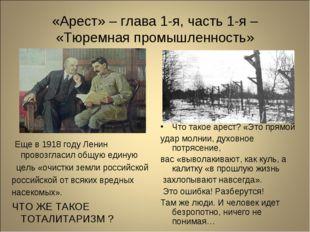 «Арест» – глава 1-я, часть 1-я – «Тюремная промышленность» Еще в 1918 году Ле