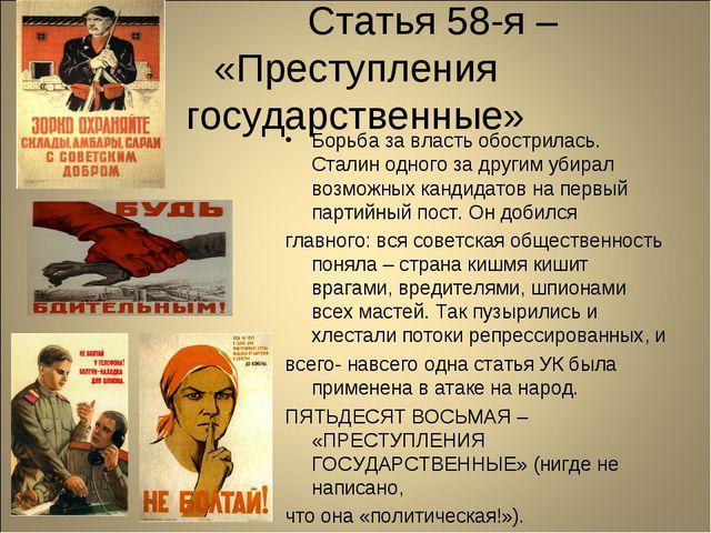 Статья 58-я – «Преступления государственные» Борьба за власть обострилась. С...