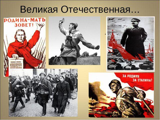 Великая Отечественная… .