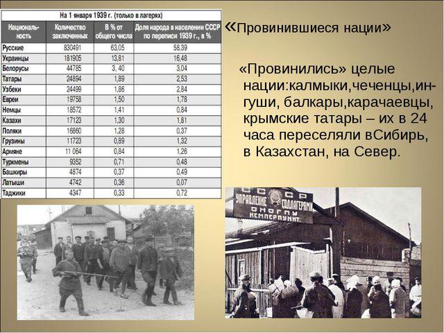 «Провинившиеся нации» «Провинились» целые нации:калмыки,чеченцы,ин-гуши, бал...