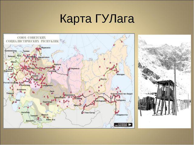 Карта ГУЛага