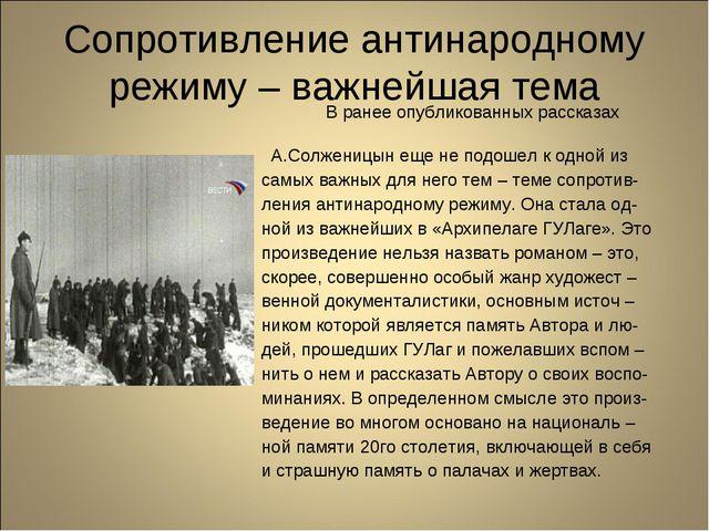 Сопротивление антинародному режиму – важнейшая тема В ранее опубликованных ра...