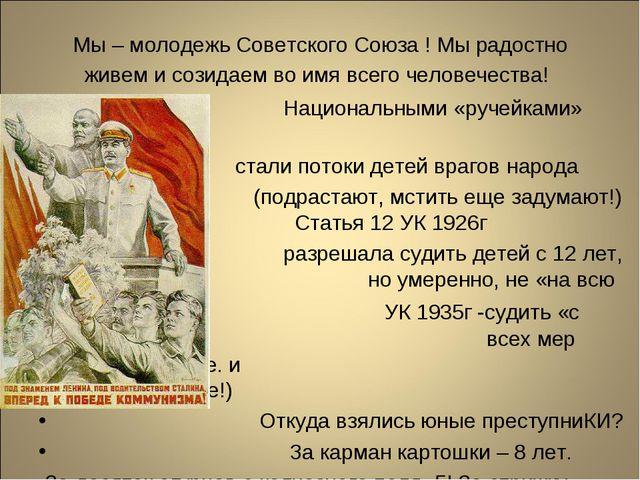 Мы – молодежь Советского Союза ! Мы радостно живем и созидаем во имя всего че...