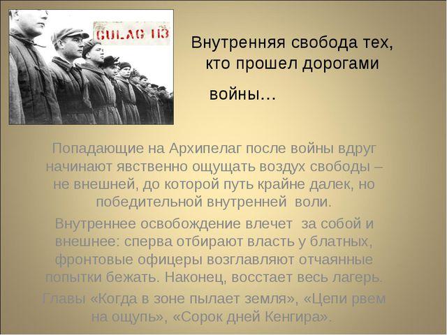 Внутренняя свобода тех, кто прошел дорогами войны… Попадающие на Архипелаг по...