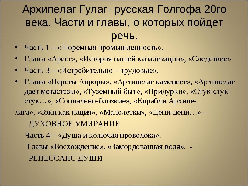 Архипелаг Гулаг- русская Голгофа 20го века. Части и главы, о которых пойдет р...