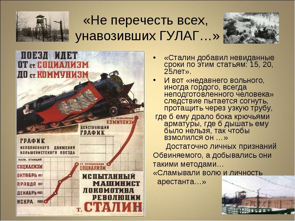 «Не перечесть всех, унавозивших ГУЛАГ…» «Сталин добавил невиданные сроки по э...