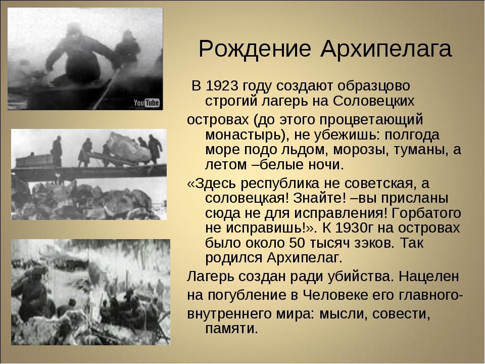 Рождение Архипелага В 1923 году создают образцово строгий лагерь на Соловецк...