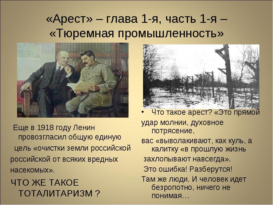 «Арест» – глава 1-я, часть 1-я – «Тюремная промышленность» Еще в 1918 году Ле...