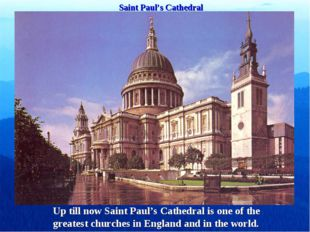 Up till now Saint Paul's Cathedral is one of the greatest churches in England