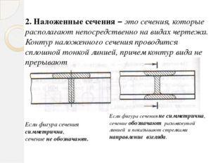 2. Наложенные сечения – это сечения, которые располагают непосредственно на в