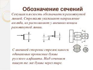 Обозначение сечений Секущая плоскость обозначается разомкнутой линией. Стрелк