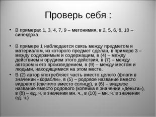 Проверь себя : В примерах 1, 3, 4, 7, 9 – метонимия, в 2, 5, 6, 8, 10 – синек