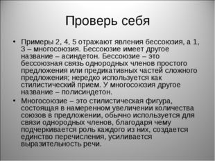 Проверь себя Примеры 2, 4, 5 отражают явления бессоюзия, а 1, 3 – многосоюзия
