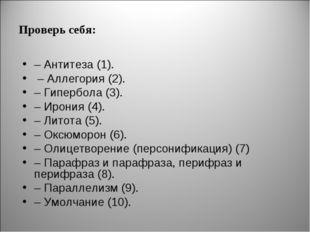Проверь себя: – Антитеза (1). – Аллегория (2). – Гипербола (3). – Ирония (4).