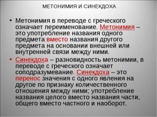 МЕТОНИМИЯ И СИНЕКДОХА Метонимия в переводе с греческого означает переименован