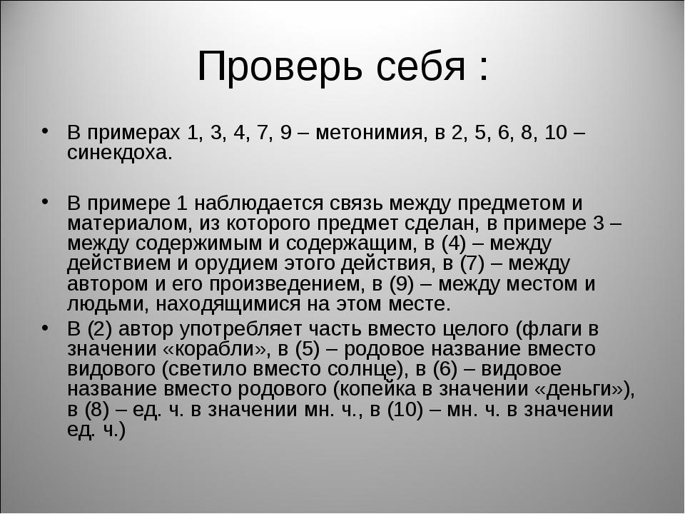 Проверь себя : В примерах 1, 3, 4, 7, 9 – метонимия, в 2, 5, 6, 8, 10 – синек...