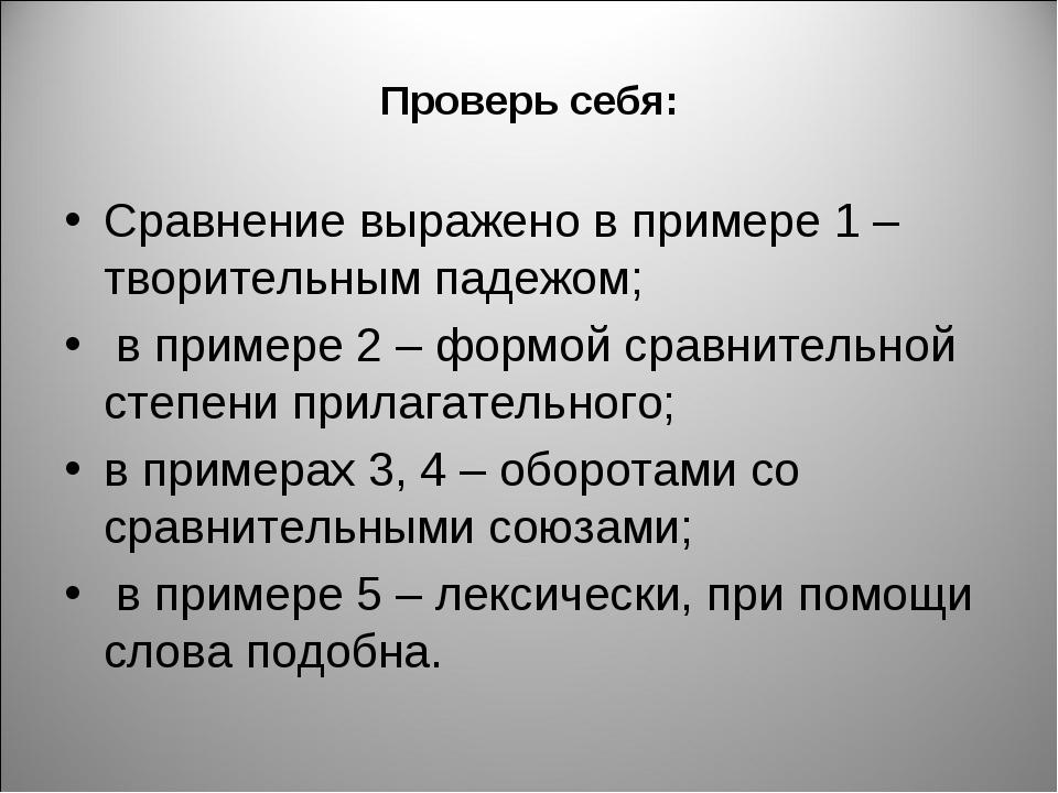 Проверь себя: Сравнение выражено в примере 1 – творительным падежом; в пример...