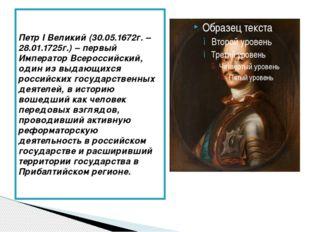 Петр I Великий (30.05.1672г. – 28.01.1725г.) – первый Император Всероссийский