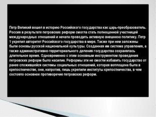 Петр Великий вошел в историю Российского государства как царь-преобразователь