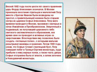 Весной 1682 года после шести лет своего правления царь Федор Алексеевич сконч