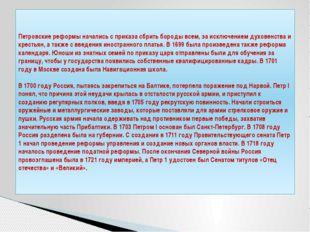 Петровские реформы начались с приказа сбрить бороды всем, за исключением духо