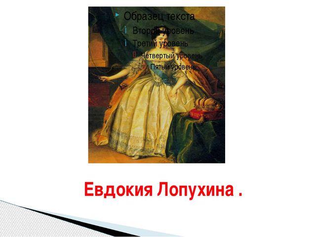 Евдокия Лопухина .