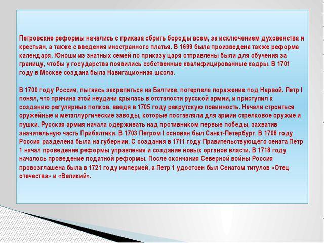 Петровские реформы начались с приказа сбрить бороды всем, за исключением духо...