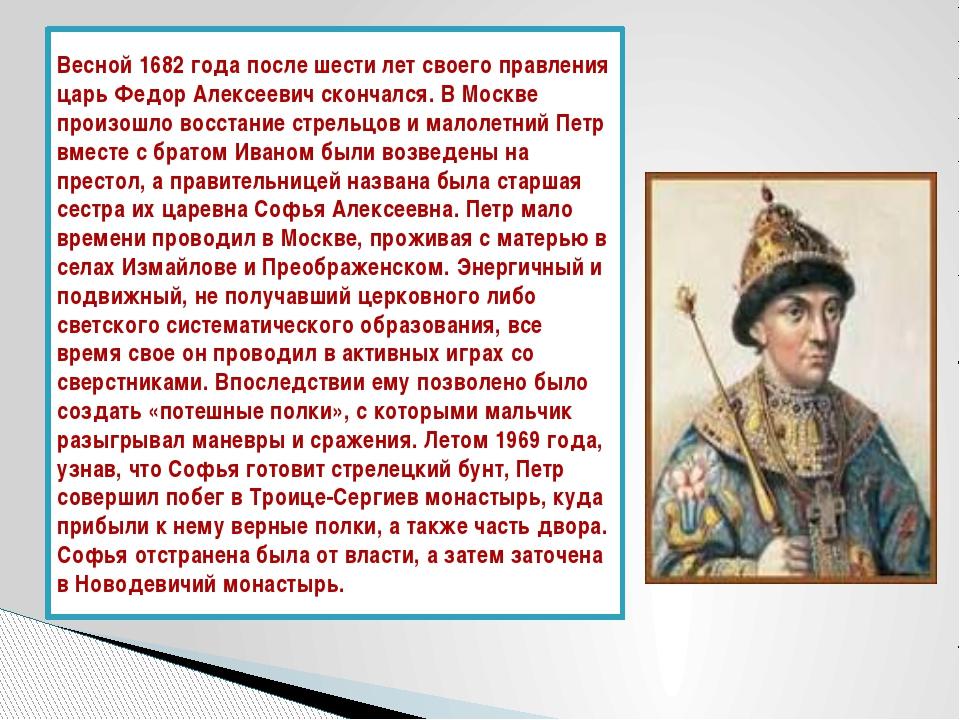Весной 1682 года после шести лет своего правления царь Федор Алексеевич сконч...