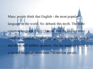 Many people think that English - the most popular language in the world. So: