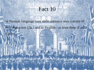 Fact 10 in Russian language very short sentence may consist of two characters