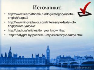 Источники: http://www.learnathome.ru/blog/category/useful-english/page/2 http