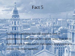 Fact 5 And here's something that will appeal to fans of palindromes (words th