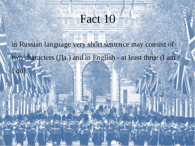 Fact 10 in Russian language very short sentence may consist of two characters...