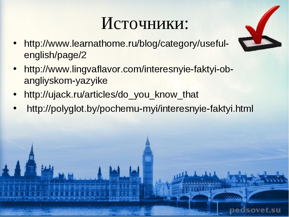 Источники: http://www.learnathome.ru/blog/category/useful-english/page/2 http...