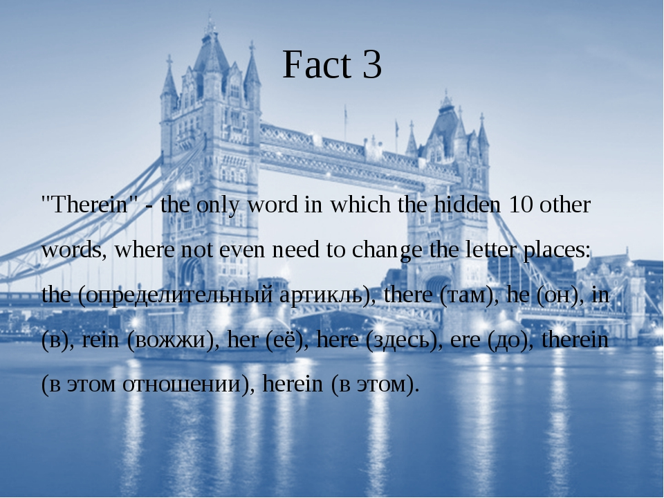 """Fact 3 """"Therein"""" - the only word in which the hidden 10 other words, where no..."""