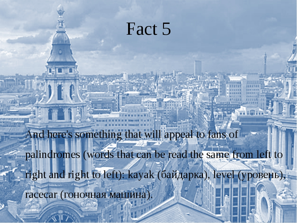 Fact 5 And here's something that will appeal to fans of palindromes (words th...