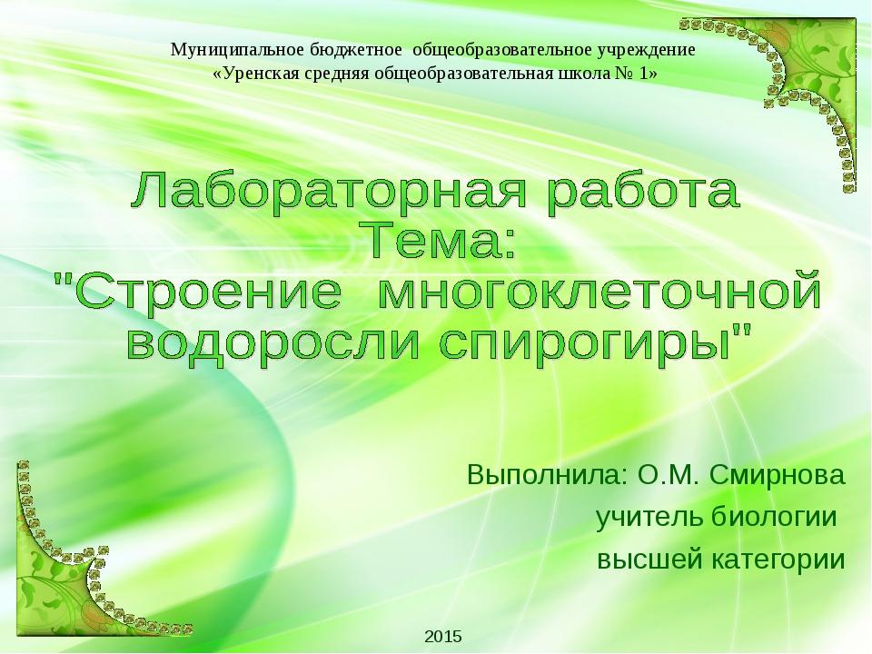 Выполнила: О.М. Смирнова учитель биологии высшей категории Муниципальное бюдж...