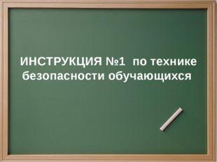 ИНСТРУКЦИЯ №1 по технике безопасности обучающихся