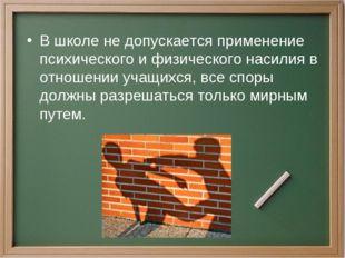 В школе не допускается применение психического и физического насилия в отноше