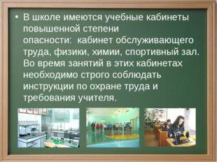В школе имеются учебные кабинеты повышенной степени опасности:кабинет обслу