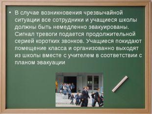 В случае возникновения чрезвычайной ситуации все сотрудники и учащиеся школы