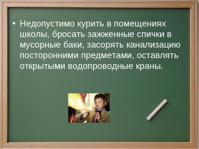 Недопустимо курить в помещениях школы, бросать зажженные спички в мусорные ба...