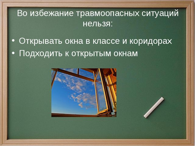 Во избежание травмоопасных ситуаций нельзя: Открывать окна в классе и коридор...