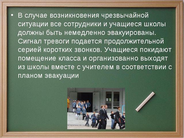 В случае возникновения чрезвычайной ситуации все сотрудники и учащиеся школы...