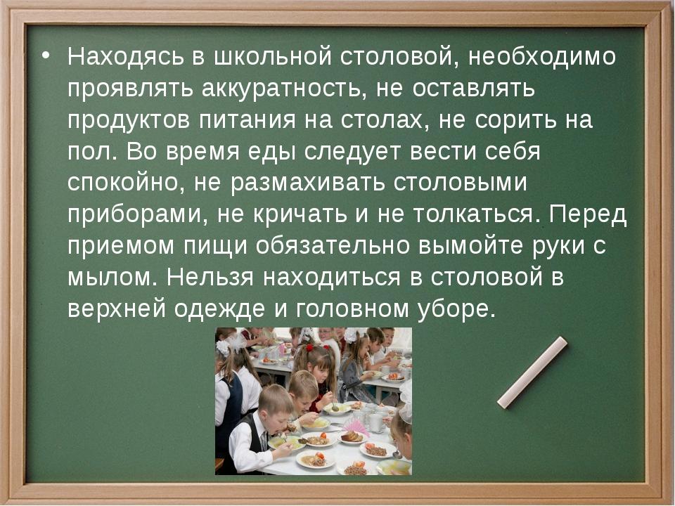 Находясь в школьной столовой, необходимо проявлять аккуратность, не оставлять...
