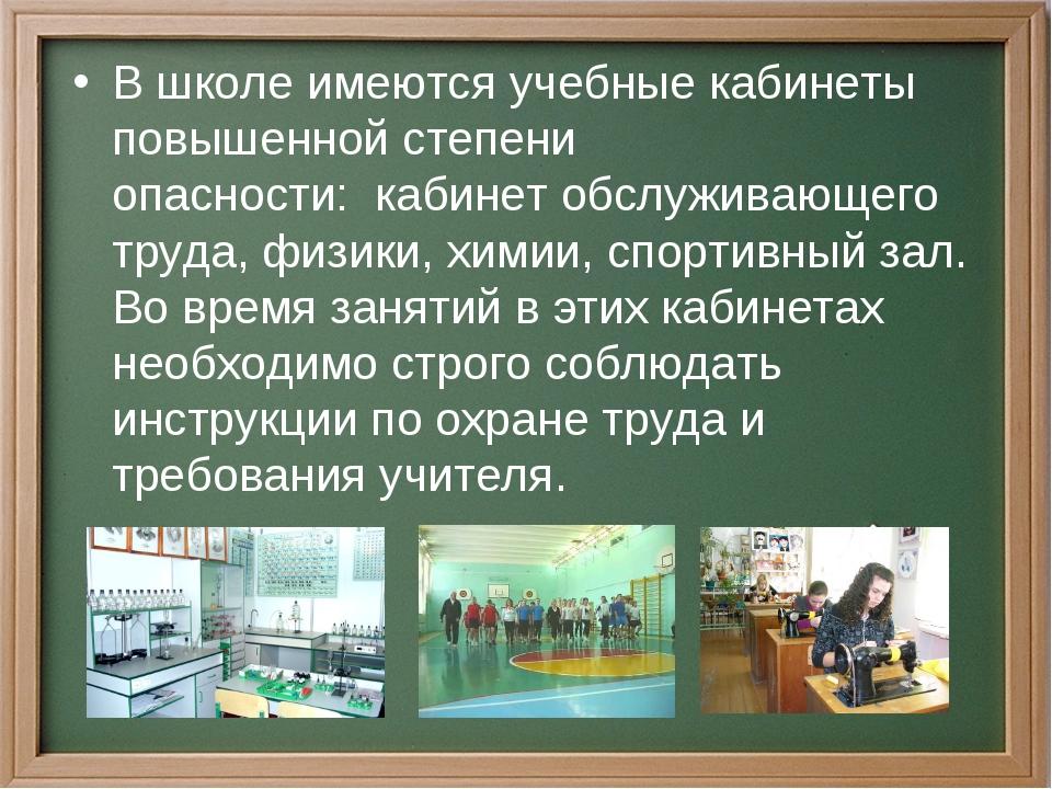 В школе имеются учебные кабинеты повышенной степени опасности:кабинет обслу...